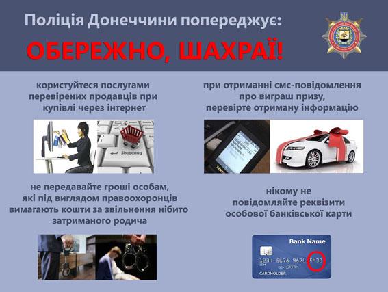 До Покровського відділу поліції чи не щодня звертаються громадяни, які стали жертвами шахраїв, фото-1