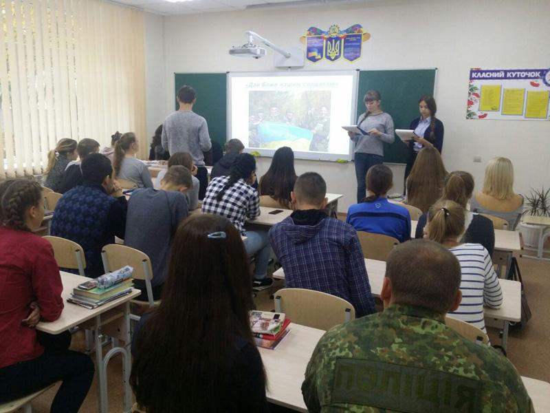Старшокласники покровської ЗОШ №9 привітали правоохоронців із Днем захисника України, фото-3