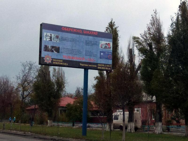 У Покровську громадян закликають бути пильними та не потрапляти в тенета шахраїв, фото-5