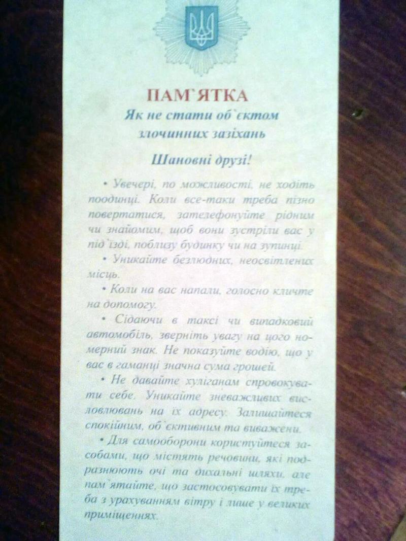 У Покровську містян застерегли від того, як не стати об'єктом злочинних зазіхань, фото-4