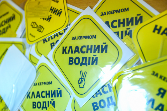 Нацполіція запустила соціальний проект «Керуй!», фото-4