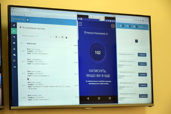 Мобільний додаток «Поліція 102» запрацював на всій території Донецької області, фото-1