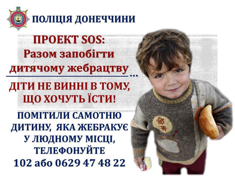 На Донеччині стартував конкурс на кращий відеоролик щодо запобігання дитячому жебрацтву, фото-1