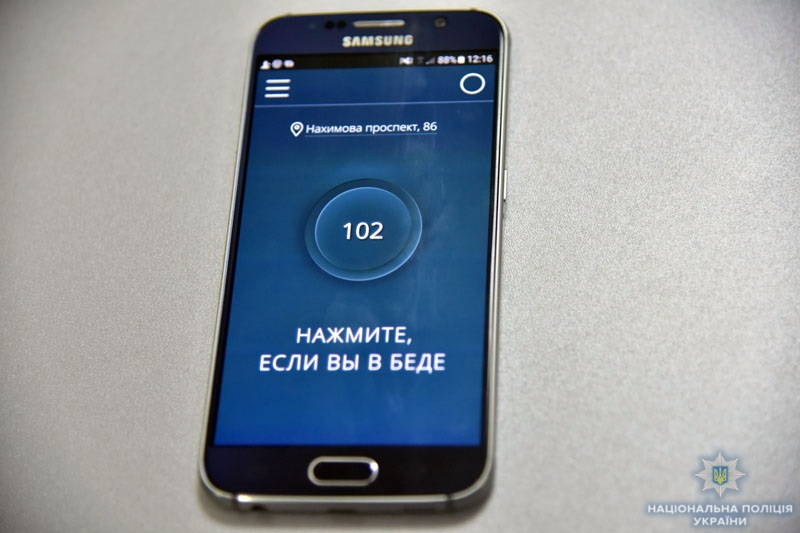 У біді дитині допоможе мобільний додаток «Поліція 102», фото-1