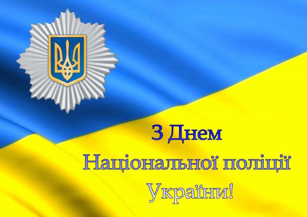 Картинки по запросу з днем національної поліції україни