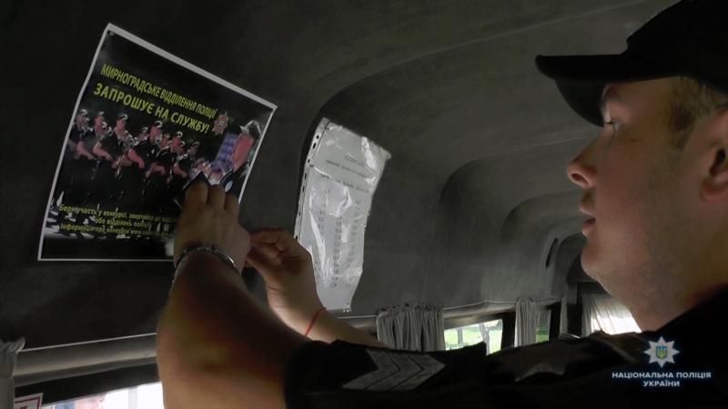 Мирноградські правоохоронці запросили активних містян до себе на службу, фото-1