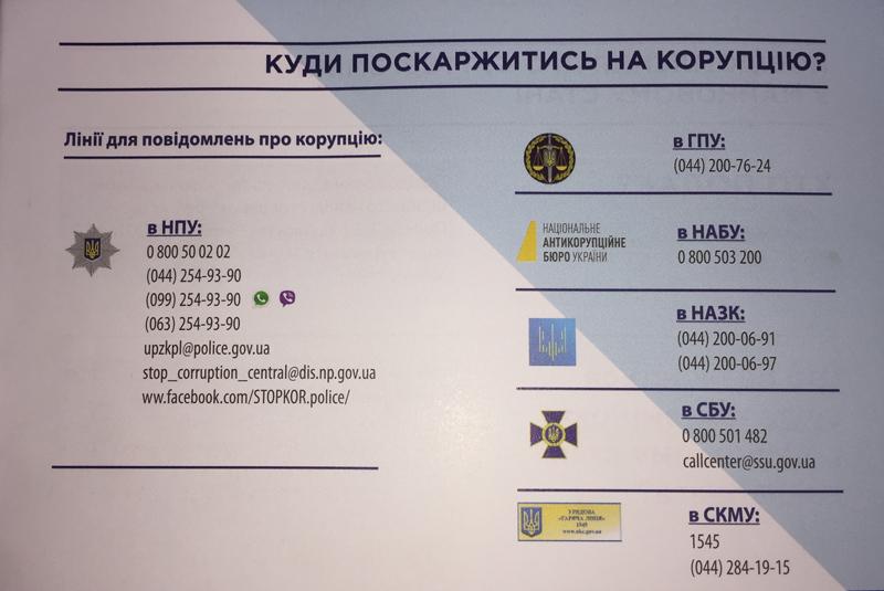 Поліція інформує покровчан як діяти громадянам у разі наявності інформації про вчинення корупційного діяння, фото-2