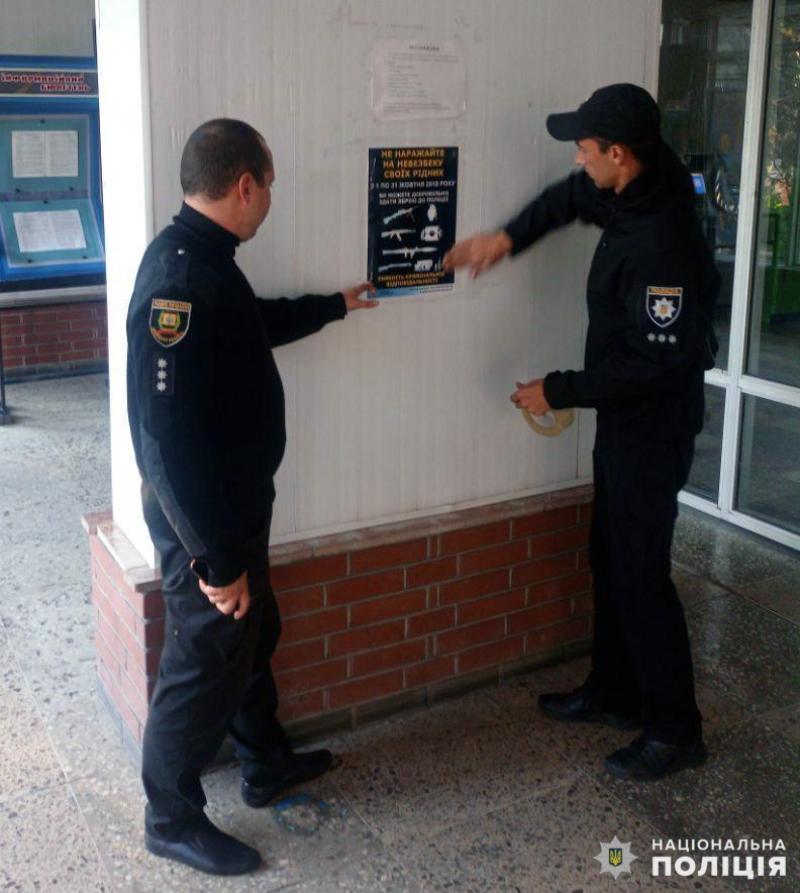 Мирноградські правоохоронці та лігівці закликали місцевих мешканців здати зброю, фото-5