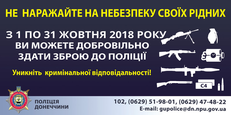 Мешканці Покровська та Покровського району добровільно роззброюються, фото-1