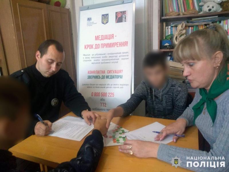 Мирноградські правоохоронці вирішили конфлікт між однокласниками за допомогою медіації, фото-2