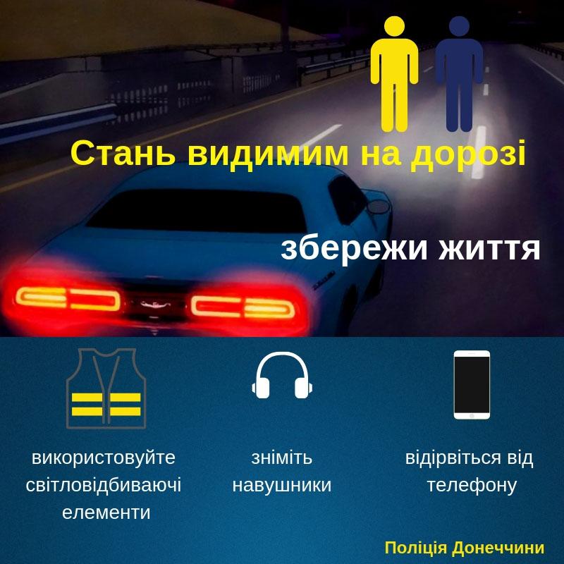 Познач себе на дорозі. Поліція Донеччини запустила профілактичну акцію із запобігання травматизму у ДТП, фото-1