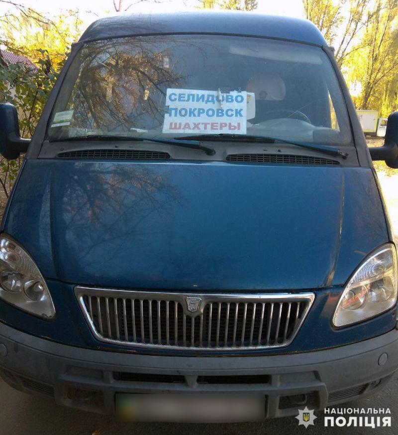Пассажирским микроавтобусом Селидово-Покровск управлял пьяный водитель, фото-1