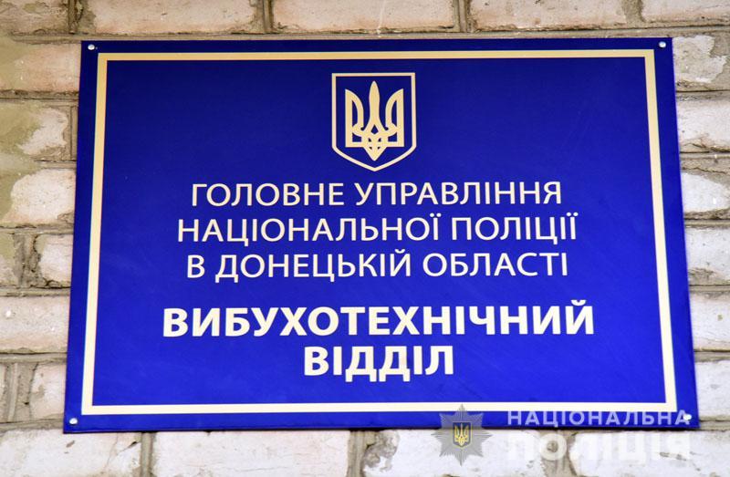 На Донеччині відкрили вибухотехнічний центр поліції (ВІДЕО), фото-5
