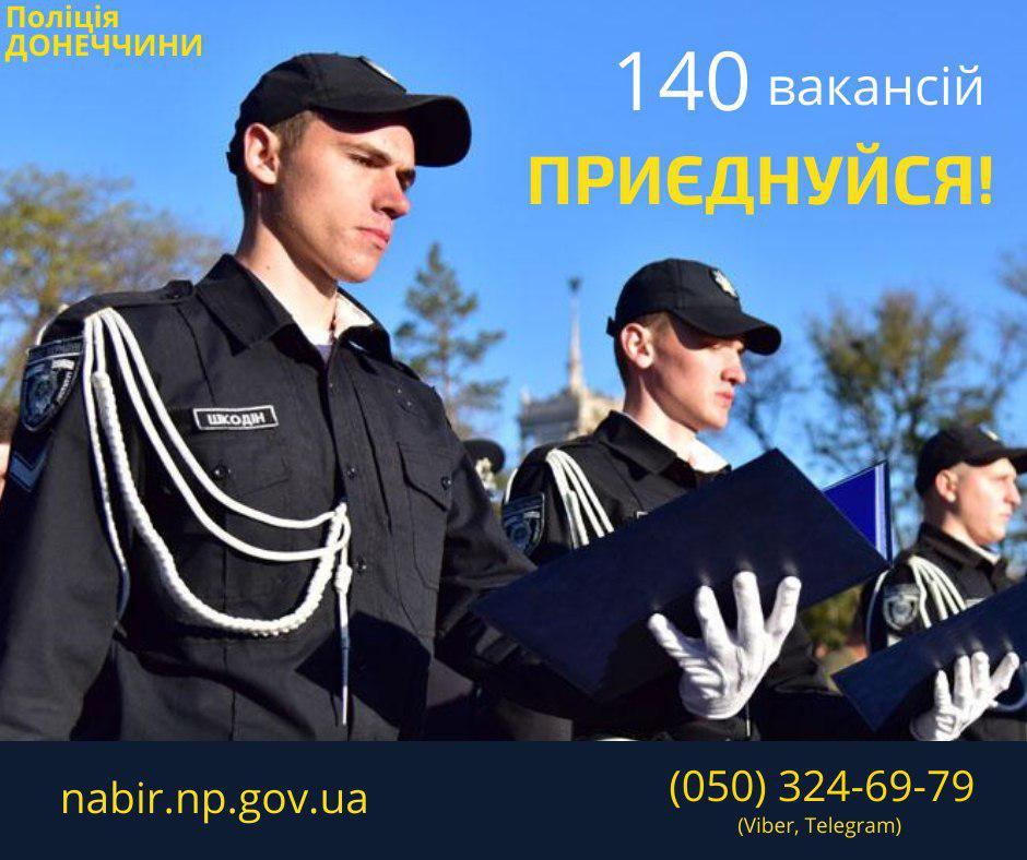 Покровчан и мирноградчан приглашают на службу в полицию, фото-1