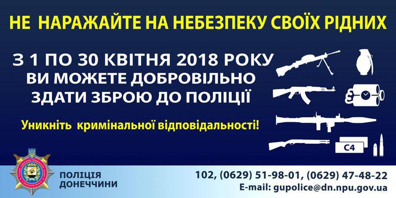 До уваги добропільчан: з 1 квітня стартує місячник добровільної здачі зброї, фото-1