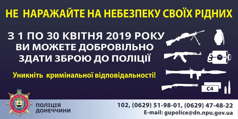 З 1 квітня на Донеччині стартує місячник добровільної здачі зброї, боєприпасів та вибухівки, фото-1