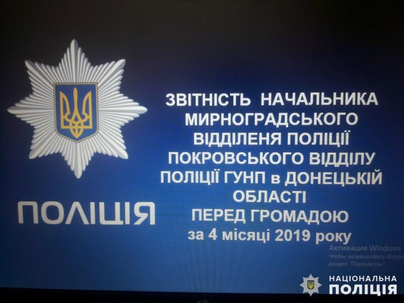 Керівництво Мирноградського відділення поліції взяло участь в засіданні робочої групи, фото-2