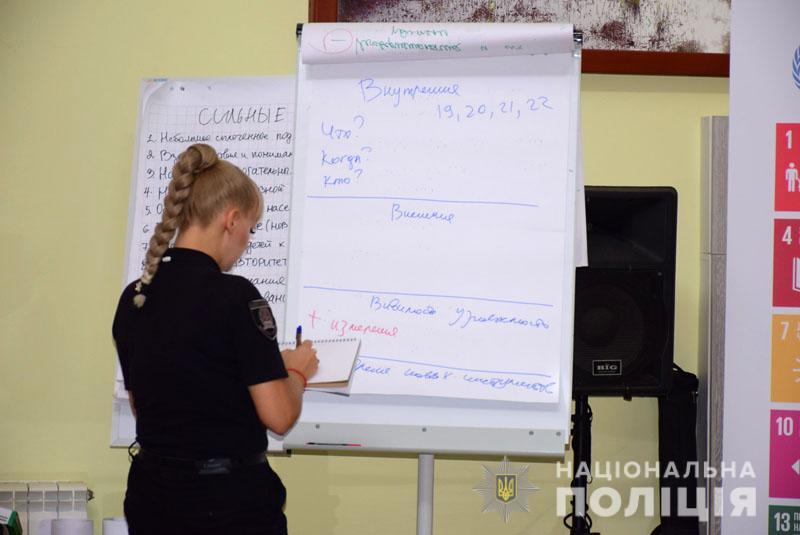 Поліцейські Донеччини розробляють стратегію захисту дітей, фото-5