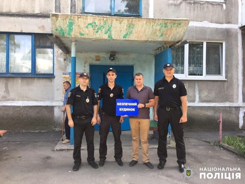 У Добропіллі мешканці однієї з багатоповерхівок вулиці Луганського приєдналися до проекту «Безпечний будинок», фото-1