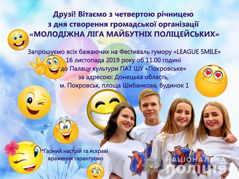У Покровську відбудеться молодіжне свято Фестиваль гумору «LEAGUESMILE», фото-1