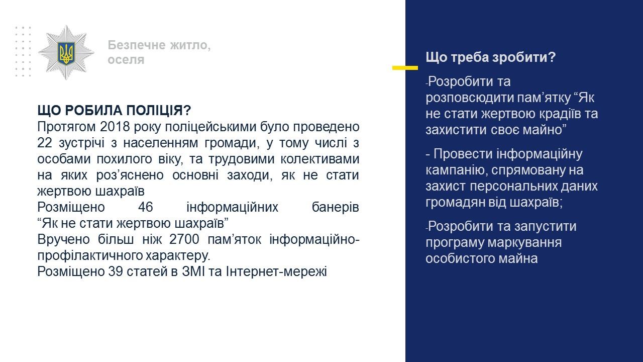 Звіт керівника поліції Добропілля перед населенням за 2018 рік, фото-16