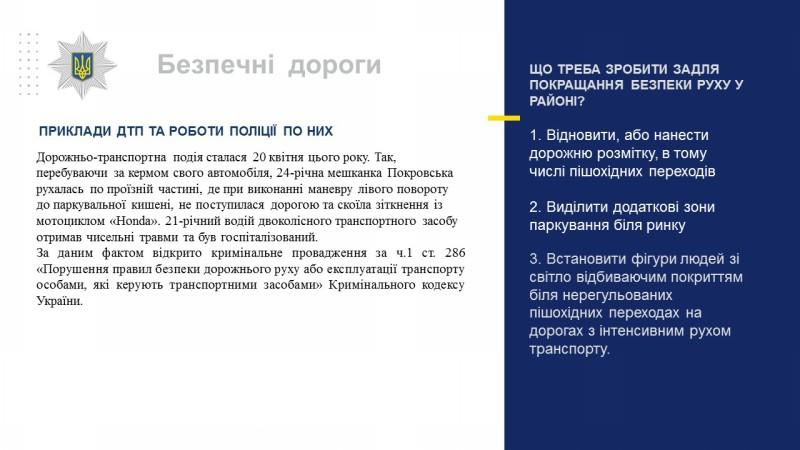 Звіт начальника поліції Покровська перед громадою за 4 місяця 2019 року, фото-11