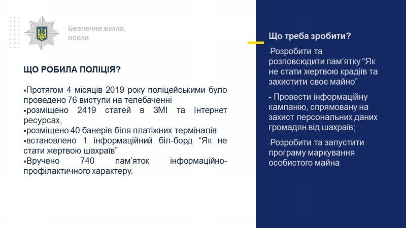 Звіт начальника поліції Покровська перед громадою за 4 місяця 2019 року, фото-18
