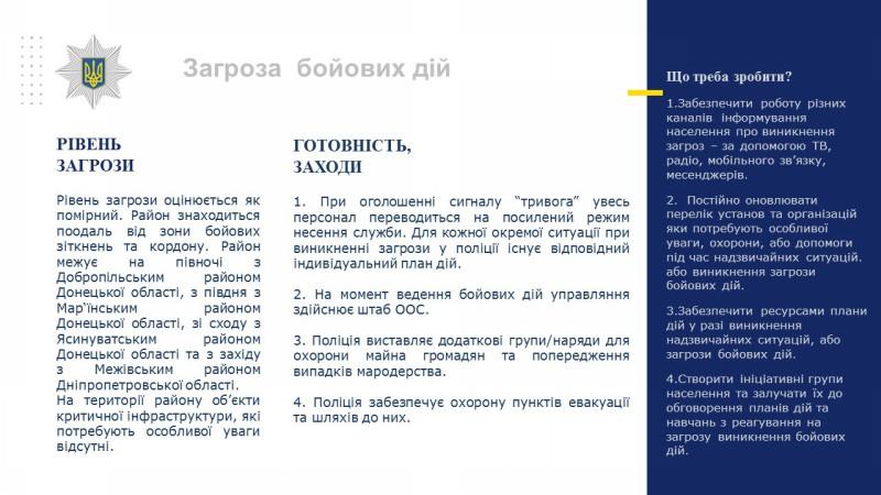 Звіт начальника поліції Покровська перед громадою за 4 місяця 2019 року, фото-2