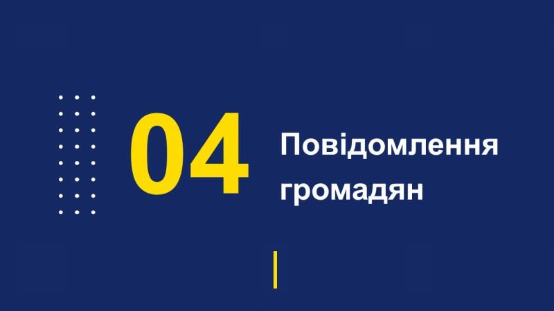 Звіт начальника поліції Покровська перед громадою за 4 місяця 2019 року, фото-7
