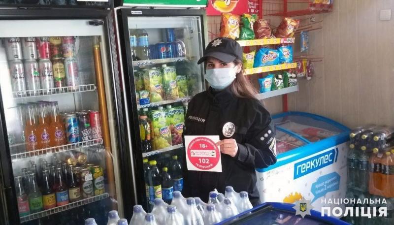 Покровські поліцейські нагадали продавцям про заборону продажу алкоголю та тютюну неповнолітнім, фото-1